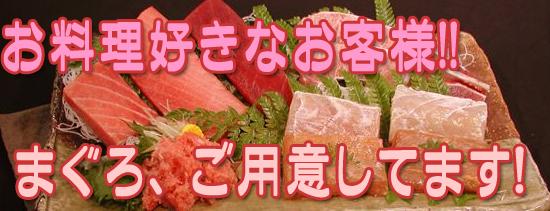 三崎で水揚げされた、新鮮な、まぐろの食材。お料理食材カテゴリへ。